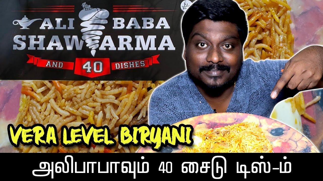 அலிபாபா பிரியாணியும் 40 சைடு டிஸ்-ம்   Alibaba Shawarma   Chennai Biryani   Saapattu Piriyan