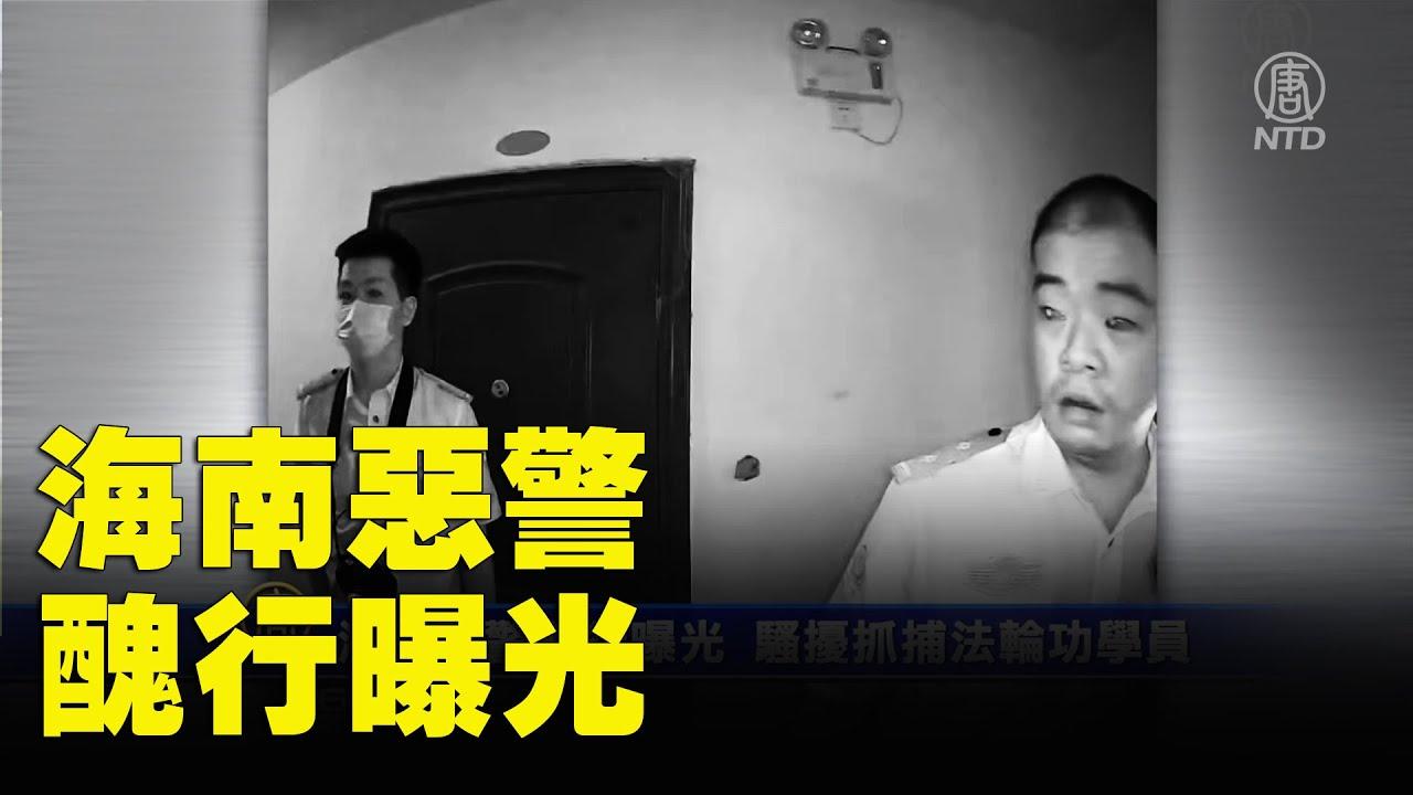 海南惡警醜行曝光 騷擾抓捕法輪功學員   #新唐人電視台