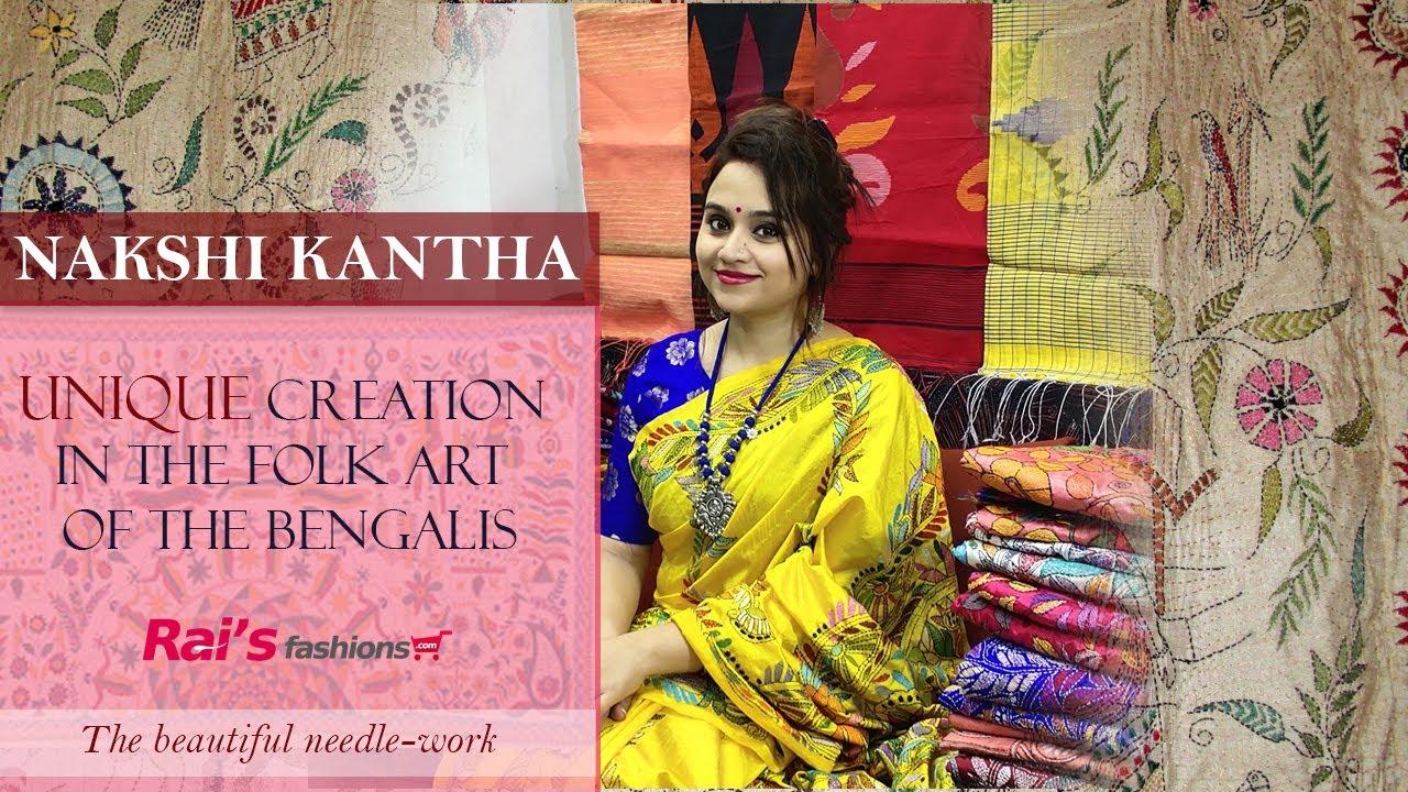 NAKSHI KANTHA || Unique Creation In The Folk Art Of The Bengalis (08th July) - 02KS