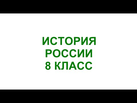 История россии 8 класс данилов видеоурок