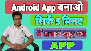 How to make free Android app without coding in 10 minutes | Make android app Free !