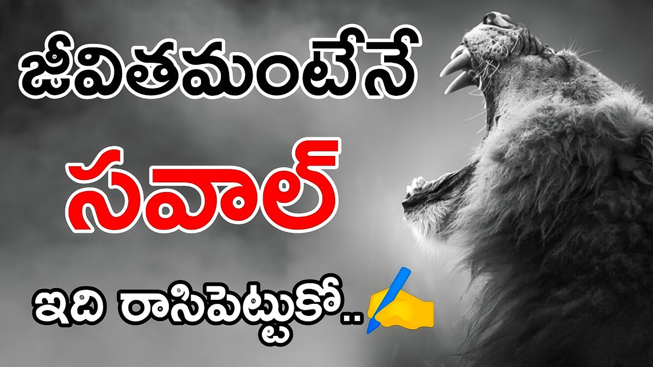 Million Dollar Words #87 | Top Motivational Quotes In Telugu | Voice Of Telugu