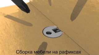Сборка мебели на рафиксах(Видео ролик как собирается мебель креплением