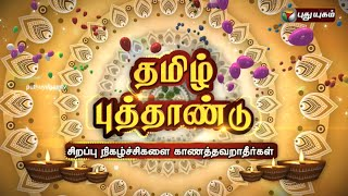 Tamil New Year 2016 Special Programmes- PROMO | 13/04/2016 | Puthuyugam TV