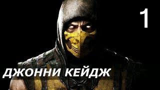 """Сериал """"Mortal Kombat X"""" 1 серия Джонни Кейдж"""