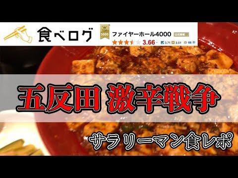 食べログ36 ファイヤーホール4000 火鍋五反田 おすすめ グルメ 激辛麻婆豆腐 ユーチューバー食レポ対決 !