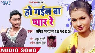 Ho Gail Ba Pyar Re - Dil Se Dua - Amit Bhardwaj - Bhojpuri Hit Song 2018 New