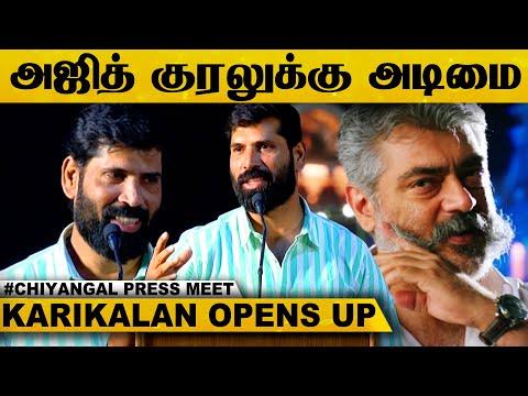 Ajith Sir-ரோட குரலுக்கு நாமெல்லாம் அடிமை - Actor & Producer Karikalan Speech! | Chiyangal Press Meet
