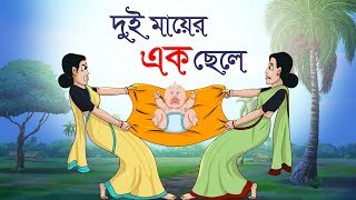 Gambar cover DUI MAYER EK CHELE ||  Bengali Fairy Tales || THAKURMAR JHULI || SSOFTOONS