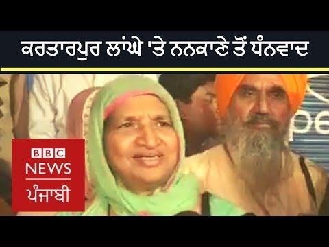 Kartarpur corridor : Sikh Pilgrims in Nankana Sahib welcome the decision | BBC NEWS PUNJABI
