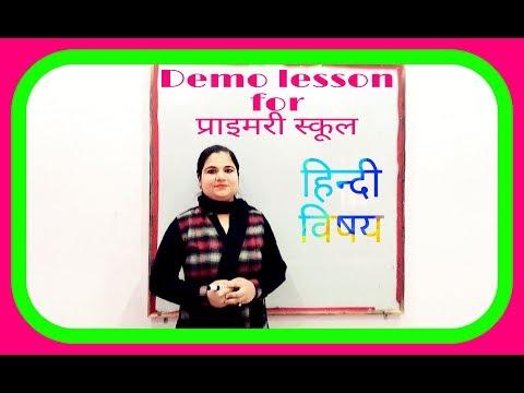 Demo #lesson #hindi | हिंदी की #डेमो #क्लास | #वर्ण #विच्छेद - हिंदी #व्याकरण