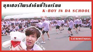 บุกเซอร์ไพรส์เต้นที่โรงเรียน | K-BOY IN DA SCHOOL : SATRIWITHAYA