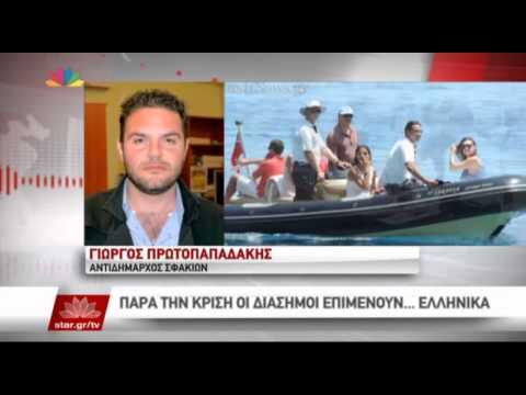 29.07.15 - Παρά την κρίση οι διάσημοι επιμένουν... Ελληνικά