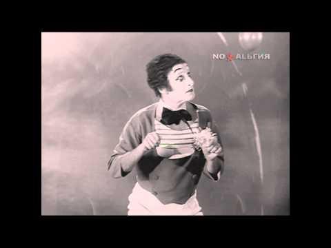 Marcel Marceau, mime  Pantomime  пантомима, 1966