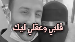 قلبي وعقلي ليك - محمد آل سعيد