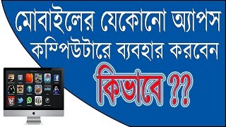 Video How to Install Android Apps On PC | The Best Android Emulator For Computer 2017 | Bangla Tutorial download MP3, 3GP, MP4, WEBM, AVI, FLV Juni 2018