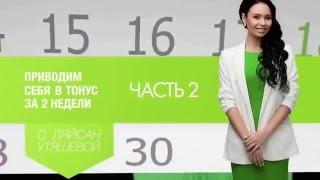 Гербалайф Приводим себя в тонус за 2 недели вместе с Ляйсан Утяшевой часть 2