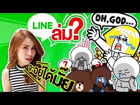 ซีเล่าข่าว | LINE คลอบคลุมจักรวาลแล้วจริงหรือไม่? ขาด LINE ได้หรือไม่? - วันที่ 05 Aug 2019