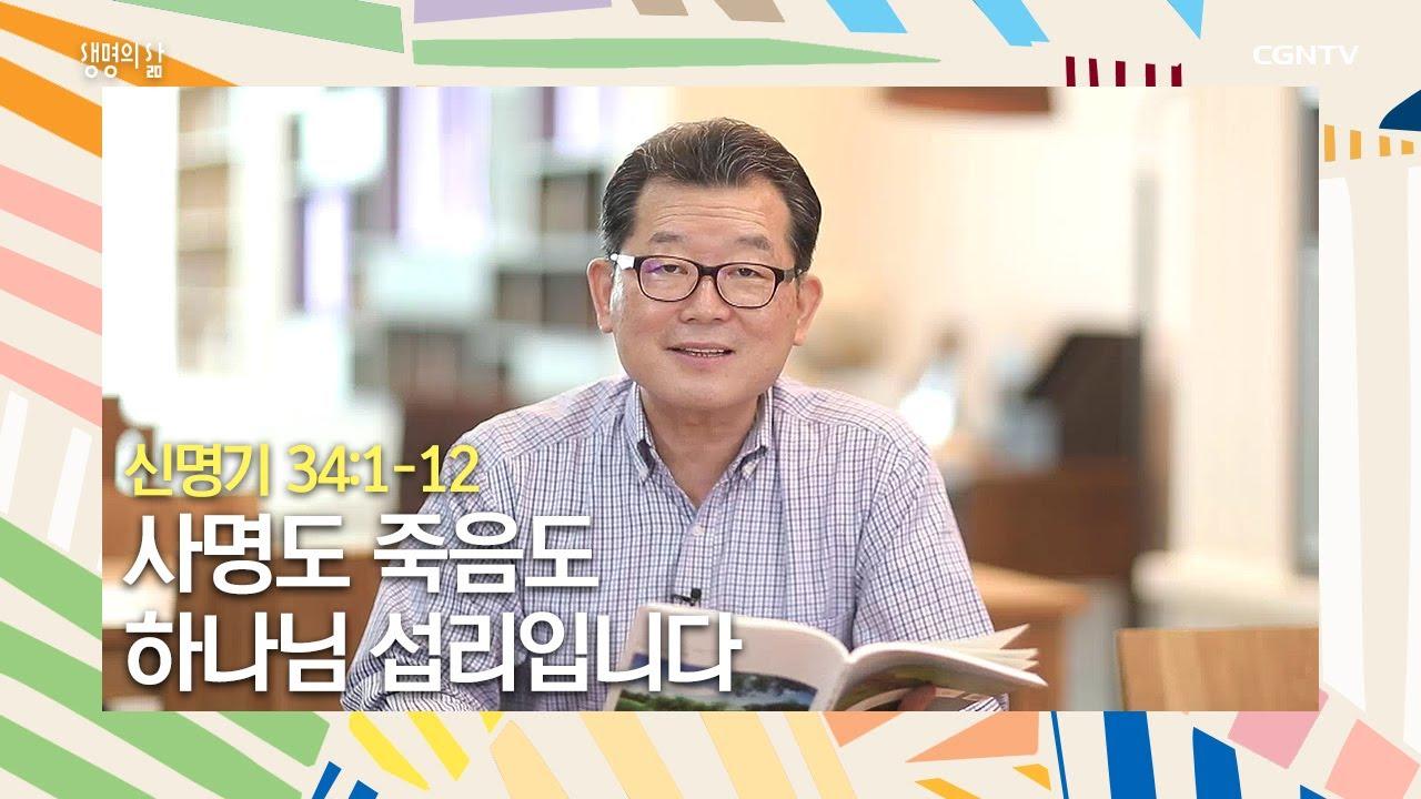 [생명의 삶 큐티] 20200622 사명도 죽음도 하나님 섭리입니다 (신명기 34:1~12) @도육환 목사