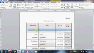 Как разбить большую таблицу Word на несколько страниц
