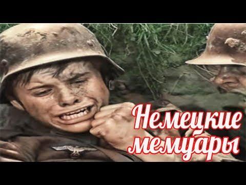 Русские уничтожили всю карательную Айнзац группу, но мы не испытываем сожалений