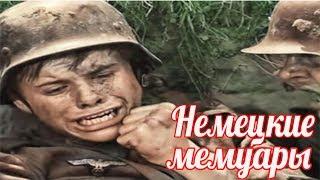"""Русские уничтожили всю карательную Айнзац группу, но мы не испытываем сожалений"""". Вильгельм Браухич"""