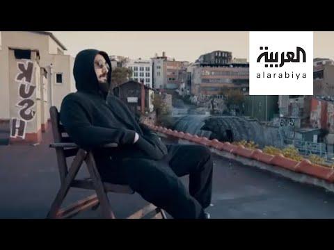 أغنية -راب- تلقي صاحبها في سجون أردوغان  - نشر قبل 12 ساعة