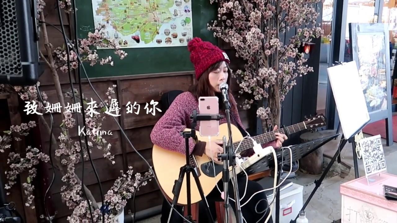 吉他彈唱 | 林宥嘉,阿肆 - 致姍姍來遲的你 翻唱 Cover by 慧慧 Katrina | 溫暖樂團 - YouTube
