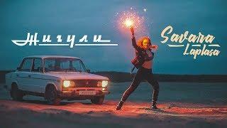 Savara LaplaSa - Жигули