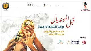 مقابلة الدكتور علي الشهراني على إذاعة UFM للحديث عن كرنفال الجامعة الرمضاني