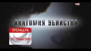 Анатомия убийства 1, 2, 3, 4 серия / Анонс / 2019 / ТВц / Премьера