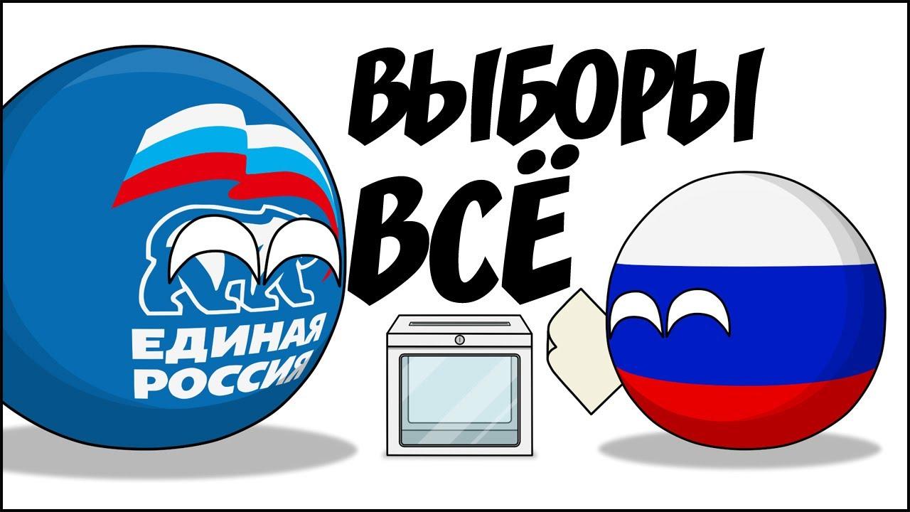 Выборы ВСЁ ( Countryballs )
