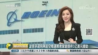[国际财经报道]热点扫描 波音承诺向两起空难遇难者家庭提供1亿美元援助| CCTV财经