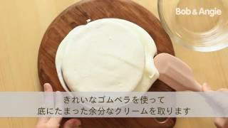 スポンジケーキにホイップクリームをきれいに塗るコツ☆手作りクリスマス...