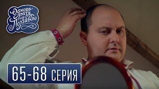 Однажды под Полтавой - сезон 4 серия 65-68 - комедийный сериал HD
