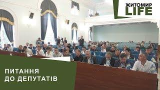 Чи знають депутати Житомирської міськради, скільки коштує газ, електроенергія та вода?