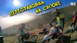 Обучение езде на эндуро #1 Перестановка мотоцикла на склоне