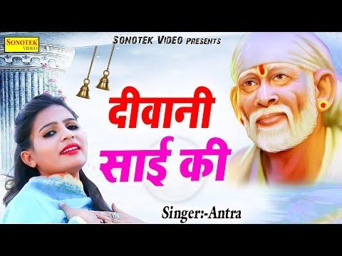 diwani-sai-ki-|-दीवानी-साई-की-|-antra-|-latest-sai-bhajan-2019-|-sai-song-|-rathore-cassettes