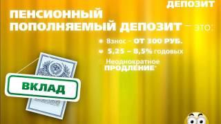 видео Пополняемые депозиты Сбербанка России