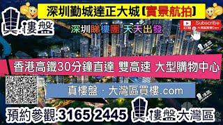 勤城達正大城_深圳 香港高鐵30分鐘直達 雙高速 大型購物中心 (實景航拍)