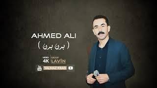 الفنان احمد علي ( برن برن )  اجمل اغاني كردي هادئ  Ahmed Ali  birin birin