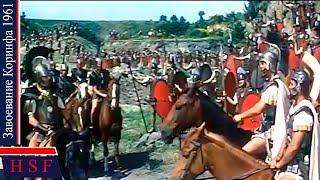 146 г  Римская Империя воюет с Древней Грецией! Зaвoевание Kopинфа | Исторический военный фильмы Рим