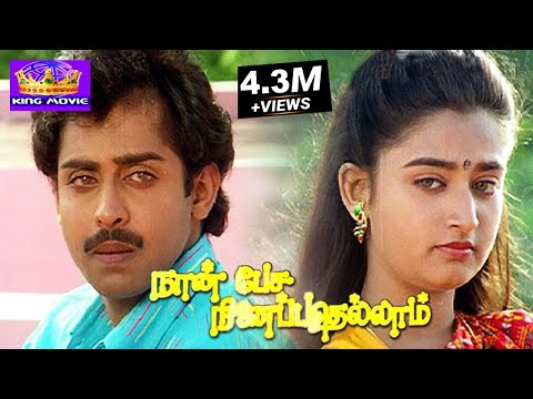 Naan Pesa Ninaipathellam Full Movie