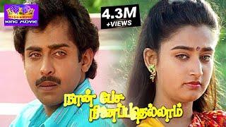 Naan Pesa Ninaipathellam ||நான் பேச நினைப்பதெல்லாம் || Tamil Full H D Movie