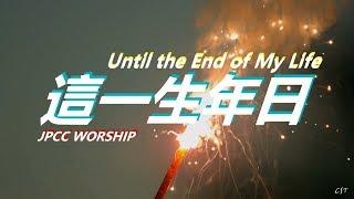 這一生年日 -- JPCC WORSHIP (好歌分享)