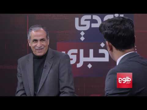 TAWDE KHABARE: Khalilzad Briefs Ghani On Doha Talks