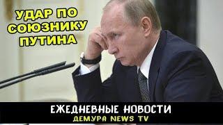 Путин получит новый удар