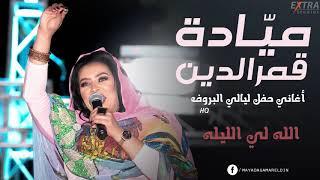 مياده قمر الدين - الله لي الليله - البروف 10.25