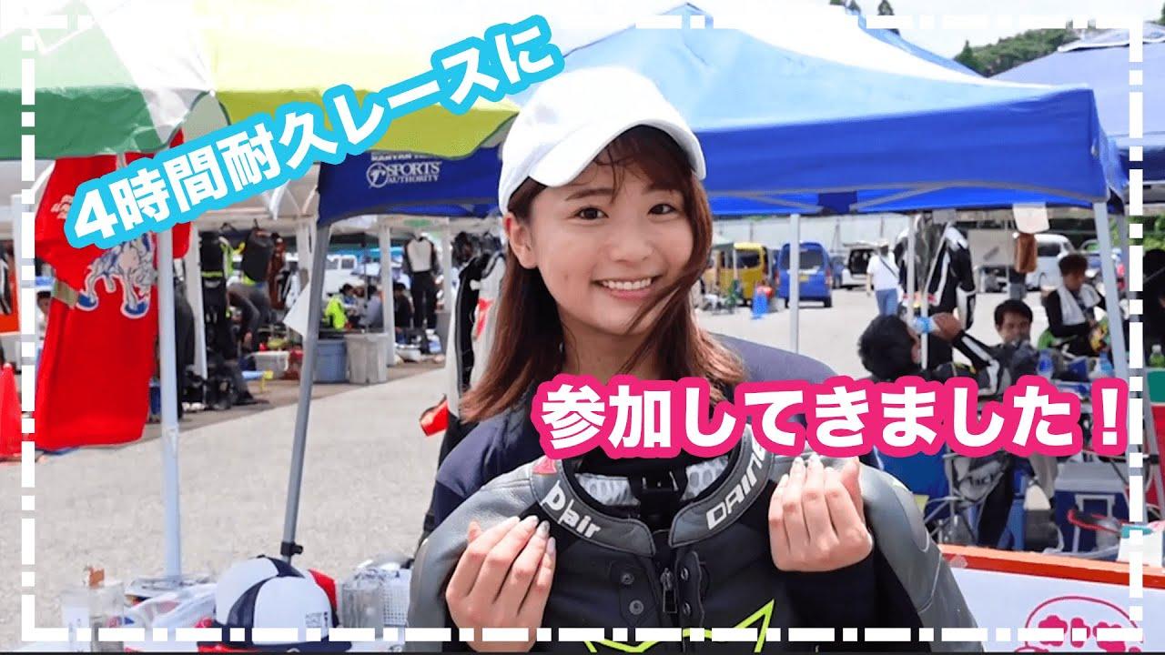 【バイク女子】真夏にみせる女の本気【汗だく4時間耐久レース】