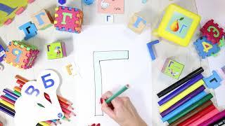 Буква Г [гэ]. Учим буквы русского алфавита. #Азбука с Тётушкой Азбуковной